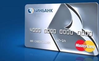 Банкоматы Бинбанка: где снять деньги без комиссии