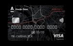 Как получить карту альфа банка дебетовую