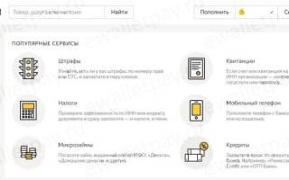 Оплата услуг Интернета через Яндекс.Деньги