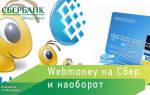 Как перевести с вебмани на карту сбербанка
