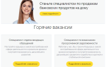 Работа в банке Тинькофф на дому: отзывы