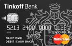 Как активировать карту банка тинькофф