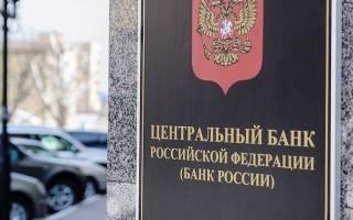 Зарплаты в центральном банке России