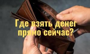 Где искать деньги