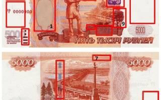Фото купюры 5000 рублей: фальшивые деньги