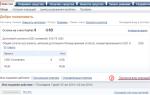 Диспут на PayPal: правила открытия и сроки ведения споров