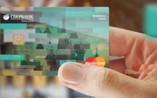 Корпоративные карты Сбербанка для бизнеса: функции, преимущества, тарифы