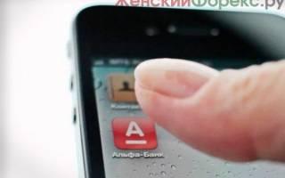 Как подключить мобильный банк Альфа-Банка на телефон