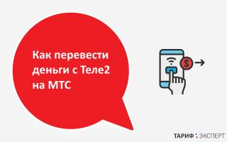 Как перевести деньги с Теле2 на МТС через телефон