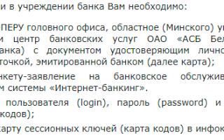 Как открыть интернет банкинг в беларусбанке