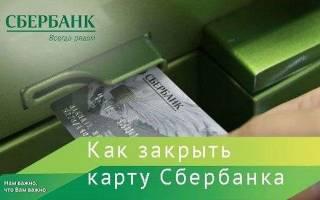 Как закрыть зарплатную карту Сбербанка