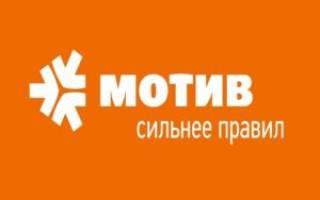 Как перевести деньги с Мотива на карту Сбербанка