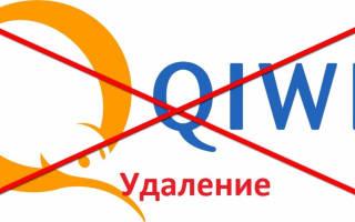 Инструкция как навсегда удалить QIWI кошелёк