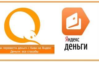 Как перевести с QIWI на Яндекс.Деньги без комиссии