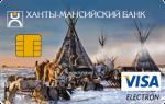 Кредитные карты Ханты-Мансийского банка: условия