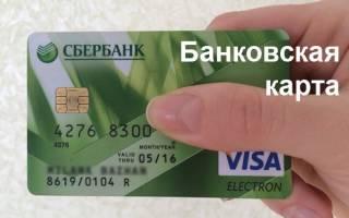 Что такое банковский продукт