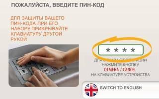Как пополнить карту Сбербанка через банкомат или телефон