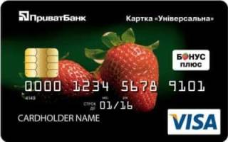 Кредитная карта Приватбанка Универсальная: условия пользования