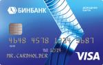 Как проверить баланс карты Бинбанк онлайн