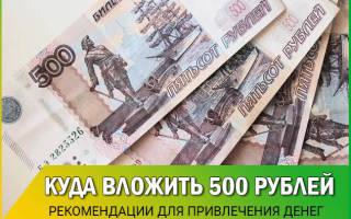 Куда вложить 500 рублей и заработать