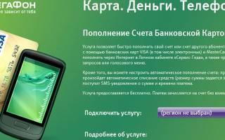 Как положить деньги на Мегафон через банковскую карту