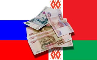 Как перевести деньги в россию из беларуси