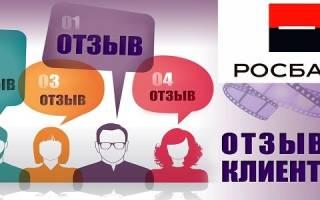 Отзывы клиентов о кредитах Росбанк