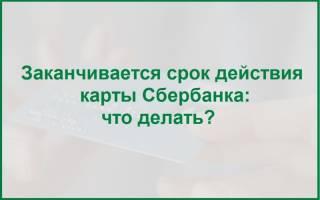 Замена карты Сбербанка по истечении срока действия