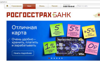 Отличная карта Росгосстрах банка: условия, отзывы