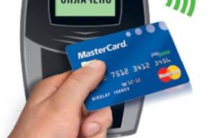 Особенности и нюансы использования бесконтактной карты MasterCard