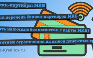 Банкоматы МКБ для снятия наличных без комиссии