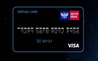 Виртуальная карта Почта банк: что это такое