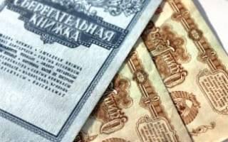 Компенсация вкладов Сбербанка до 1991 года