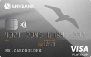 Visa Platinum от Бинбанка: моментальная кредитная карта