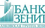 Банк Зенит: ипотека на квартиру
