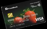 Как пользоваться кредиткой приватбанка