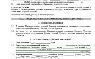 Бланк договора купли–продажи квартиры с использованием ипотеки ВТБ24